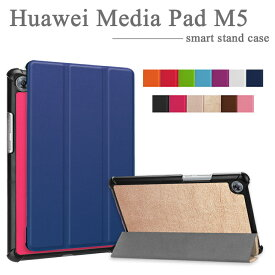 【タッチペン・専用フィルム2枚付】Huawei MediaPad M5 8.4 スマートケース ファーウェイメディアパッド M5 8.4 LTEモデル SHT-AL09 SIMフリー 3つ折り smartcase 手帳型 PUレザーカバー 8.4インチタブレットPCケース 人気