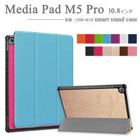 【タッチペン・専用フィルム2枚付】Huawei MediaPad M5 Pro 10.8型スマートケース ファーウェイメディアパッド M5 プロ Wi-Fiモデル CMR-W19 3つ折り smartcase 手帳型 PUレザーカバー 10.8インチタブレットPCケース 在庫処分 在宅 テレワーク