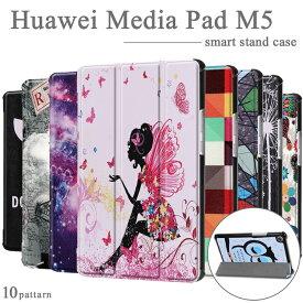 【タッチペン・専用フィルム2枚付】Huawei MediaPad M5 8.4 花柄スマートケース ファーウェイメディアパッド M5 8.4 LTEモデル SHT-AL09 SIMフリー 3つ折り smartcase 手帳型 PUレザーカバー 8.4インチタブレットPCケース 人気