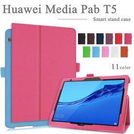 【タッチペン・専用フィルム2枚付】Huawei MediaPad T5 専用ケース J:COM タブレットカバー AGS2-W09/AGS2-L09 ファウェイメディアパッドt5 良質PUレザー手帳型ケース 2つ折り SIMフリー ダイアリーケース MediaPad T5カバー 10.1インチタブレットPCケース