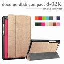 【タッチペン・専用フィルム2枚付】docomo dtab compact d-02k ケース 2018年新型 スマートケース ドコモ ディータブ コンパクト d02k smartcase 手帳型 良質