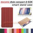 【タッチペンプレゼント】ドコモ タブレット カバー docomo dtab compact d-02k ケース 2018年新型 スマートケース ディータブ コンパクト d02k smartcase 手