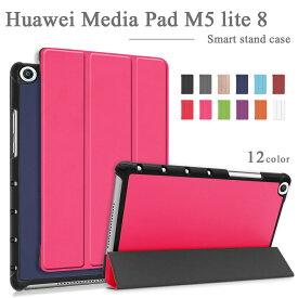【タッチペン・専用フィルム2枚付】Huawei MediaPad M5 lite 8 スマートケース ファーウェイメディアパッド M5 ライト8 Wi-Fiモデル/JDN2-W09 LTEモデル/JDN2-L09 SIMフリー 3つ折り 蓋マグネット内蔵 手帳型 PUレザーカバー 8インチタブレットPCケース 人気