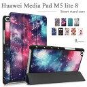 【タッチペン・専用フィルム2枚付】Huawei MediaPad M5 lite 8 花柄スマートケース BIGLOBEモバイル ファーウェイメディアパッド M5 ライト8 Wi-Fiモデル/JDN2