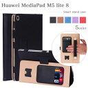 【タッチペン・専用フィルム2枚付】ファーウェイ タブレット Huawei MediaPad M5 lite 8 専用カバー ファーウェイメディアパッド M5 ライト8 Wi-Fiモデル JDN2-W09 LTEモデル JDN2-L09 SIMフリー 手持ちホルダー 手帳型ケース レザー 手帳型ケース 8インチタ ブレットケース