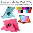 【タッチペン・専用フィルム2枚付】docomo dtab compact d-02H/Huawei MediaPad M2 8.0 専用360度回転式ケース カバー フファーウェイメディアパッド M2 8.0 ディータブコンパクトd02h 手帳型PUレザーケース 8インチタブレット 10P29Jul16