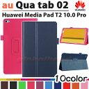 【タッチペン・専用フィルム2枚付】ソフトバンク&ワイモバイル MediaPad T2 Pro/au Qua tab 02(HWT31)専用ケース …