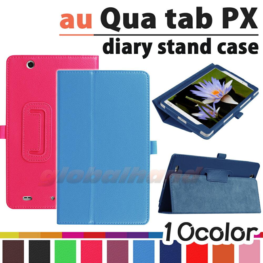 【タッチペン・専用フィルム2枚付】au Qua tab PX ケース カバー 良質PUレザー手帳型ケース エーユーキュアタブPX ソフトPUレザースマートカバー 2つ折り ダイアリースタンドケース エルジーquatab px LG LGT31 8インチタブレットPCケース 人気10P29Jul16