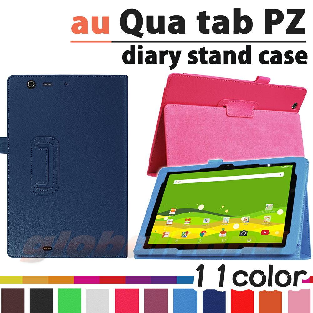 【タッチペン・専用フィルム2枚付】au Qua tab PZ ケース カバー 良質PUレザー手帳型ケース エーユーキュアタブPZ ソフトPUレザースマートカバー 2つ折り ダイアリースタンドケース エルジーquatab pz LG LGT32 10.1インチタブレットPCケース 人気10P29Jul16