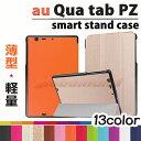 【タッチペン・専用フィルム2枚付】au Qua tab PZ(LGT32) スマートケース エーユーキュアタブPZ カバー 3つ折りsm…