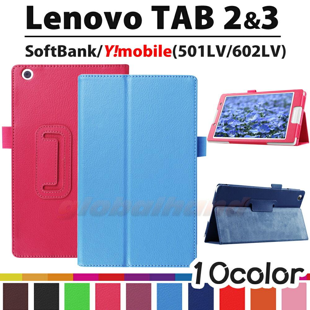 【タッチペン・専用フィルム2枚付】Lenovo Tab2/Tab3 (501LV/601LV 602LV) NEC LAVIE Tab E TE508/BAW PC-TE508BAW 専用ケース レノボタブ2/タブ3 ダイアリーカバー 2つ折り ソフトバンク ワイモバイル NEC 8インチタブレットPCケース