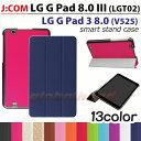 【タッチペン・専用フィルム2枚付】LG J:COMタブレット LG G Pad 3 8.0 V525専用ケース カバー LG G Pad 8.0 III…