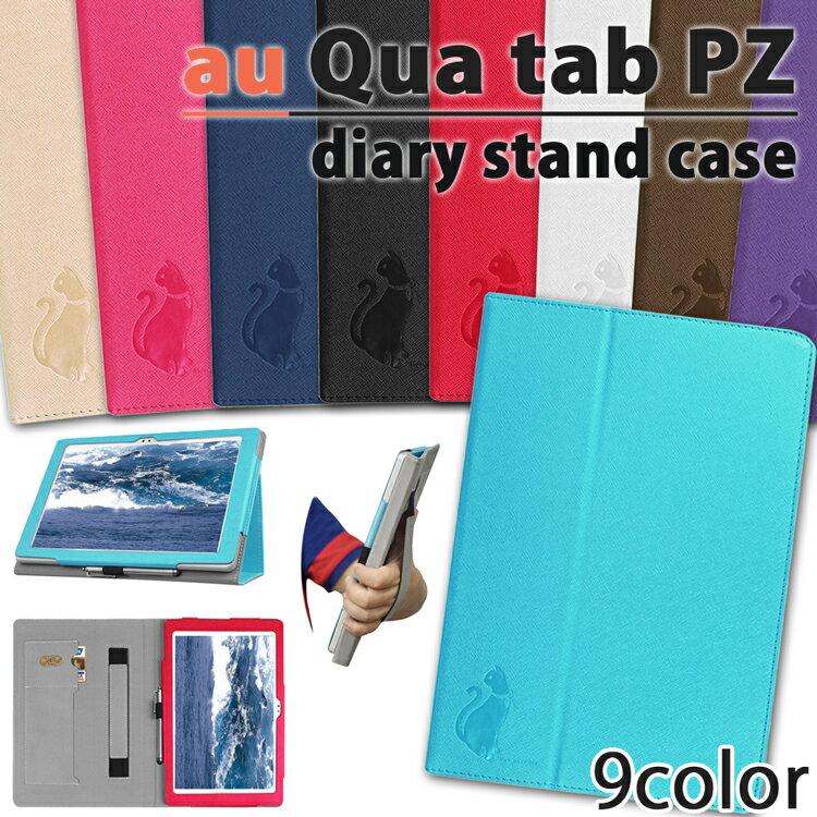 【タッチペン・専用フィルム2枚付】au Qua tab PZ ケース カバー 人気のサフィアーノ柄 手持ちホルダー付き手帳型ケース エーユーキュアタブPZ 高級PUレザーカバー ダイアリースタンドケース エルジーquatab pz LG LGT32 10.1インチタブレットPCケース 高級感有り
