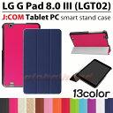 【タッチペン・専用フィルム2枚付】J:COMタブレット LG G Pad 8.0 III LGT02 専用ケース カバー LG G Pad 8.0 3 手帳型良質PUレザーケース 内蔵マグネット開閉式 スマートケース ダイアリーケース 8インチタブレットPCケース 3つ折り スタンド機能付きケース 人気