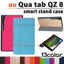 【タッチペン・専用フィルム2枚付】au Qua tab QZ8 KYT32専用スマートケース カバー エーユーキュアタブqz 8 カバ…