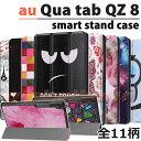 【タッチペン・専用フィルム2枚付】au Qua tab QZ8 KYT32 花柄スマートケース カバー エーユーキュアタブqz 8 カバー 京セラ タブレットPC 3つ折り Qua tab qz8 手帳型 良質PUレザーカバー ダイアリーケース 8インチタブレットPCケース 人気