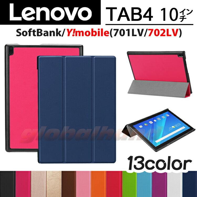 【タッチペン・専用フィルム2枚付】Lenovo Tab 4 専用ケース ソフトバンク701LV ワイモバイル702LV スマートケース カバー レノボタブ4 手帳型 PUレザーカバー ダイアリーケース マグネット内蔵 10インチタブレットPCケース 3つ折り スタンド機能付きケース