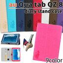 【タッチペン・専用フィルム2枚付】au Qua tab QZ8 ケース カバー 人気のサフィアーノ柄 手持ちホルダー付き手帳型…