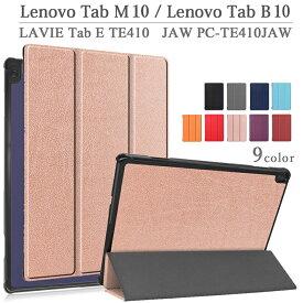 【タッチペン・専用フィルム2枚付】Lenovo Tab M10(TB-X505F TB-X505L TB-X605F TB-X605L) /NEC LAVIE Tab E TE410/JAW PC-TE410JAW シンプルスマートケース SIMフリー Wi-Fiモデル 3つ折り 手帳型 良質PUレザーカバー マグネット開閉式 10.1インチタブレットPCケース 人気