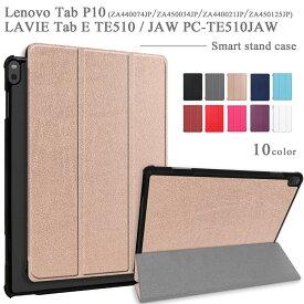【タッチペン・専用フィルム2枚付】Lenovo Tab P10/NEC LAVIE Tab E TE510/JAW PC-TE510JAW シンプル スマートケース SIMフリー Wi-Fiモデル 3つ折り オートスリープ機能有 手帳型 TB-X705 良質PUレザーカバー 蓋止めマグネット内蔵 薄型 軽量 10.1インチタブレットケース