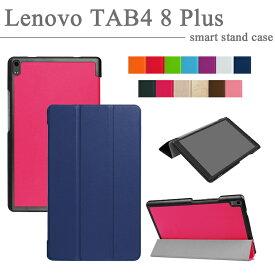 【タッチペン・専用フィルム2枚付】Lenovo Tab 4 8 Plus専用ケース Lenovo Tab4 8 Plus(ZA2E0041JP/ZA2F0141JP)スマートケース カバー レノボタブ4 8 プラス手帳型PUレザーカバー ダイアリーケース マグネット内蔵 在宅 テレワーク