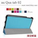【タッチペン・専用フィルム2枚付】au Qua tab 02(HWT31)/MediaPad T2 Pro(ソフトバンク605HW&ワイモバイル606HW…