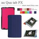 【タッチペン・専用フィルム2枚付】au Qua tab PX 専用スマートケース カバー エーユーキュアタブpx カバー 3つ折…
