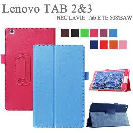 【タッチペン・専用フィルム2枚付】Lenovo Tab2/Tab3 (501LV/601LV 602LV) NEC LAVIE Tab E TE508/BAW PC-TE508BAW 専用ケース レノボタブ2/タブ3 ダイアリーカバー 2つ折り ソフトバンク ワイモバイル NEC 軽量・薄型設計 8インチタブレットPCケース