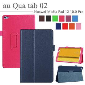 【タッチペン・専用フィルム2枚付】au Qua tab 02(HWT31)/MediaPad T2 Pro(ソフトバンク605HW&ワイモバイル606HW)専用ケース 手帳型カバー エーユーキュアタブ02/ファーウェイメディアパッド T2 10.0プロ 良質PUレザーダイアリーケース 10インチタブレットケース