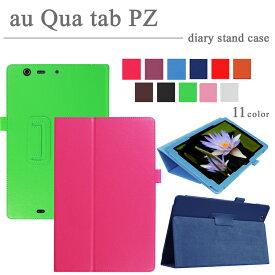【タッチペン・専用フィルム2枚付】au Qua tab PZ 10ケース カバー 良質PUレザー手帳型ケース エーユーキュアタブPZ ソフトPUレザースカバー 2つ折り ダイアリースタンドケース エルジー quatab pz10 LG LGT32SWA 10.1インチタブレットPCケース 人気