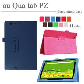 【タッチペン・専用フィルム2枚付】au Qua tab PZ 10ケース カバー PU レザー 手帳型ケース エーユーキュアタブPZ ソフトレザー スカバー 2つ折り ダイアリースタンドケース エルジー quatab pz10 LG LGT32SWA 10.1インチタ ブレットケース【在庫処分】