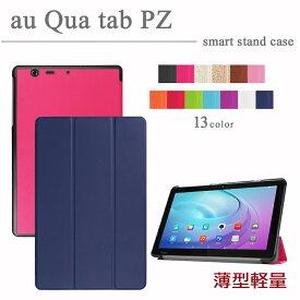 【タッチペン・専用フィルム2枚付】au Qua tab PZ 10(LGT32SWA) スマートケース エーユーキュアタブPZ カバー 3つ折りsmartcase 手帳型 au qua tab pz カバー ソフトPUレザーカバー Quatab PZ10 case 10.1インチタブレットPCケース 人気