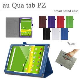 【タッチペン・専用フィルム2枚付】au Qua tab PZ ケース カバー 手持ちホルダー付き手帳型ケース エーユーキュアタブPZ 高級PUレザースマートカバー ダイアリースタンドケース エルジーquatab pz LG LGT32 10.1インチタブレットPCケース 人気10P29Jul16