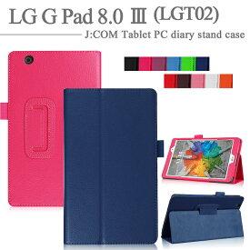 【タッチペン・専用フィルム2枚付】J:COMタブレット LG G Pad 8.0 III LGT02 専用ケース カバー LG G Pad 3 8.0 lgt02 良質PUレザー手帳型ケース ダイアリーケース 8インチタブレットPCケース 2つ折り スタンド機能付きケース 人気