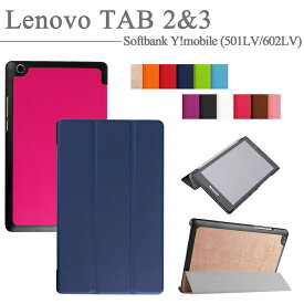 【タッチペン・専用フィルム2枚付】Lenovo Tab2/Tab3 501LV/601LV 602LVスマートケース カバー レノボタブ2/タブ3 smartcase 手帳型 PUレザーカバー ダイアリーケース 8インチタブレットPCケース 3つ折り スタンド機能付きケース ソフトバンク ワイモバイル