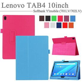【タッチペン・専用フィルム2枚付】Lenovo Tab 4(ソフトバンク701LV/ワイモバイル702LV)専用ケース カバー レノボタブ4 良質PUレザー手帳型カバー ダイアリーケース マグネット内蔵 10インチタブレットPCケース 2つ折り スタンド機能付きケース