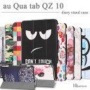 【タッチペン・専用フィルム2枚付】au Qua tab QZ10 KYT33 花柄スマートケース カバー エーユーキュアタブqz 10 カバー 京セラ タブレットPC 3つ折り Qua tab qz10 手帳型 良質PUレザーカバー ダイアリーケース 10インチタブレットPCケース 人気
