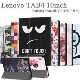 【タッチペン・専用フィルム2枚付】Lenovo Tab 4(ソフトバンク701LV/ワイモバイル702LV)専用ケース 花柄 スマートケース カバー レノボタブ4 手帳型 PUレザーカバー ダイアリーケース マグネット内蔵 10インチタブレットPCケース 3つ折り スタンド機能付きケース