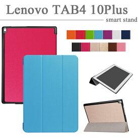 【タッチペン・専用フィルム2枚付】Lenovo Tab4 10 Plus(ZA2R0158JP SIMフリー/ZA2M0085JP)専用ケース スマートケース BBモバイル レノボタブ4 10 手帳型PUレザーカバー マグネット内蔵 3つ折り 10インチタブレットPCケース