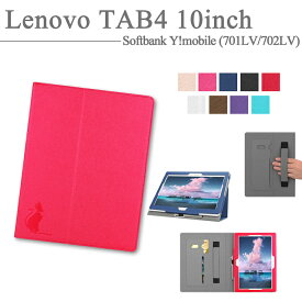 【タッチペン・専用フィルム2枚付】Lenovo Tab 4(ソフトバンク701LV/ワイモバイル702LV)ケース カバー 人気のサフィアーノ柄 手持ちホルダー付き手帳型ケース ダイアリーケース 701LV/702LV(softbank/y!mobile) 10インチタブレットPCケース 高級感有り
