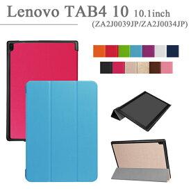 【タッチペン・専用フィルム2枚付】Lenovo Tab 4 10(Lenovo TB-X304F/L)専用ケース ZA2J0039JP/ZA2J0034JP/ZA2K0080JP スマートケース カバー レノボタブ4 手帳型 PUレザーカバー ダイアリーケース 蓋マグネット内蔵 3つ折り 10.1インチタブレットPCケース