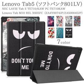 【タッチペン・専用フィルム2枚付】Lenovo Tab5(ソフトバンク801LV)NEC LAVIE Tab E TE710/KAW PC-TE710KAW/Lenovo Tab M10 REL X605FC/LC ZA4Y0074JP ZA500045JP 3機種兼用ケース 花柄 良質PUレザー手帳型 レノボータブ5 tab 5 801LV TE710KAW 10インチタブレットPCカバー