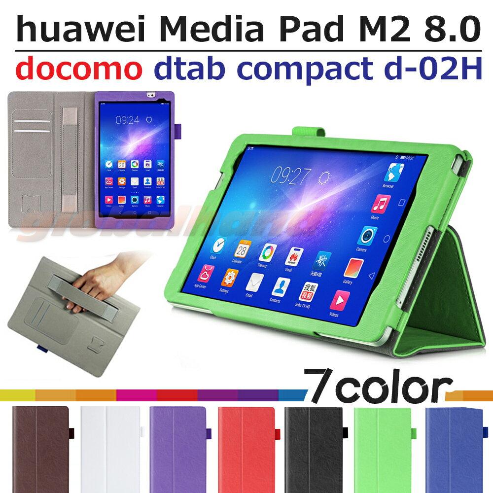【タッチペン・専用フィルム2枚付】docomo dtab compact d-02H/Huawei MediaPad M2 8.0 手持ちホルダー付き手帳型PUレザーケース フファーウェイメディアパッド M2 8.0 ディータブ コンパクト d02h 手持ちバンドダイアリーケース 8インチタブレットPCカバー10P29Jul16