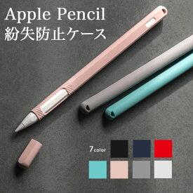 Apple pencil 第2世代 ペンケース Apple Pencil 2 スタイラスペン ケース 触り心地の良いシリコンケース カバー かわいい 便利 アップルペンシール 耐衝撃 衝撃防止 ペンシルカバーipad 10.2 第8 7世代 Air4 Air10.9 Air3 Pro10.5 Pro11 Pro 12.9 2018 2017 ペンホルダー