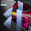 iPadブルーライトカット強化ガラス 新型 iPad 10.2 第8 第7世代 iPad Air4 10.9 第4世代 Pro 11 第2 第1世代 Pro10.5 Pro9.7 iPad air3 第6 第5世代 ipad 9.7 2018 2017 air2 air mini4 mini5 ブルーライト防止 アイパッド強化ガラスフィルム 国産ガラス素材 目の疲れ軽減