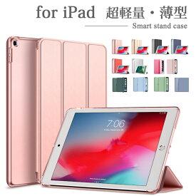 タッチペン・専用フィルム2枚付 iPad ケース iPad 10.2 ケース 第9 第8 第7世代 iPad 9.7 第6 第5世代 2018 2017 アイパッドエアー ipad Air 4 air 10.9 air 3 Pro 11 2021 第3世代 第2世代 mini6 mini 5 ミニ 第6 第5世代 スマート半透明カバー 極薄 軽量 おしゃれ かわいい