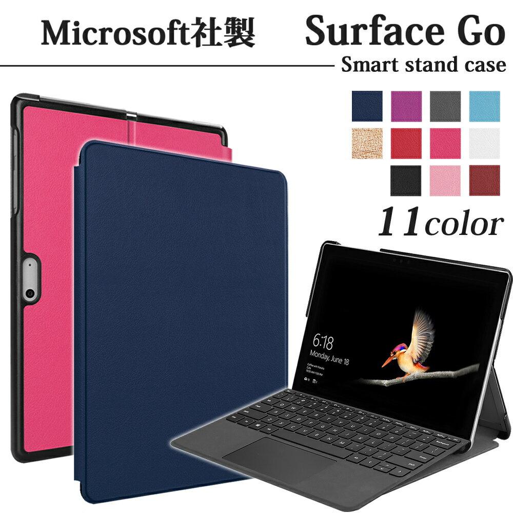 【タッチペン・専用フィルム2枚付】Microsoft Surface Go 専用ケース カバー サーフェイス/サーフェス Go MCZ-00014/MHN-00014 良質PUレザー手帳型ケース ダイアリーケース 10インチタブレットPCケース