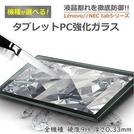 Lenovo Tab5 801LV Lenovo Tab4 701LV 702LV Lenovo Tab 2 501LV Tab 3 602LV / Tab4 8.0 / Tab4 8 Plus / Tab4 10 / Tab4 10 Plus / P10 M10 E8 E10 / NEC LAVIE Tab E TE508/HAW TE510/HAW TE410/JAW TE510/JAW レノボ NEC 強化ガラス保護フィルム