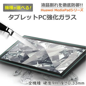 多機種対応!Huawei MediaPad T5 10/T3 10.0/T3 8.0/T3 7.0/M5 lite 10.0/M3 lite 10.0/M5 8.4 ファウェイ メディアパッド 強化ガラスフィルム 国産のAGC旭硝子素材使用 透明ガラス液晶保護フィルム タブレットPC強化ガラスフィルム