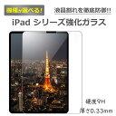 アイパッド iPad 強化ガラスフィルム iPad 10.2 第8 第7世代 iPad 2018 2017 第6 第5世代 iPad Air3 Air 10.5 Air 10.…